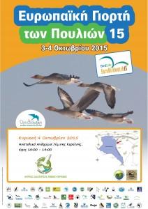 γιορτη πουλιων 2015